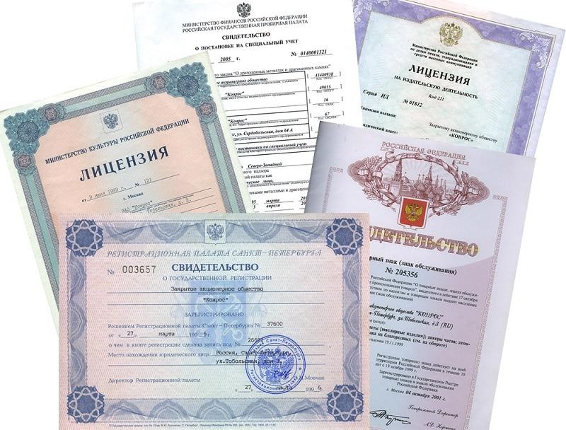 Какие нужны документы для регистрации мани маркета