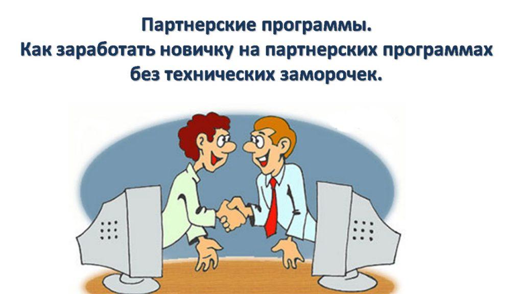 Бизнес идея для партнерских программ