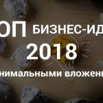 Бизнес идеи 2018 с минимальными вложениями