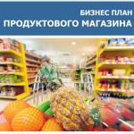 Бизнес план магазина продуктов
