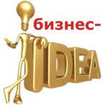 Топ-5 работающих бизнес идей