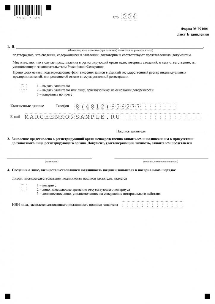заявление формата Р21001 для открытия ип
