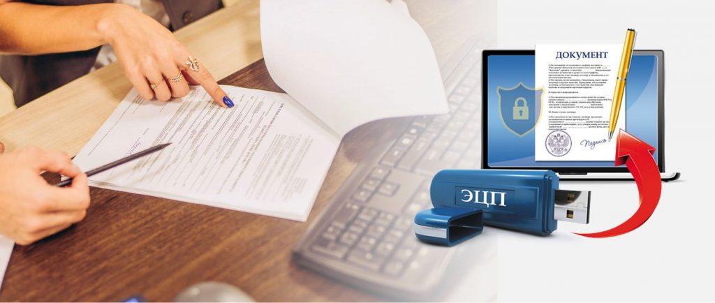 Отправка пакета документов в налоговую