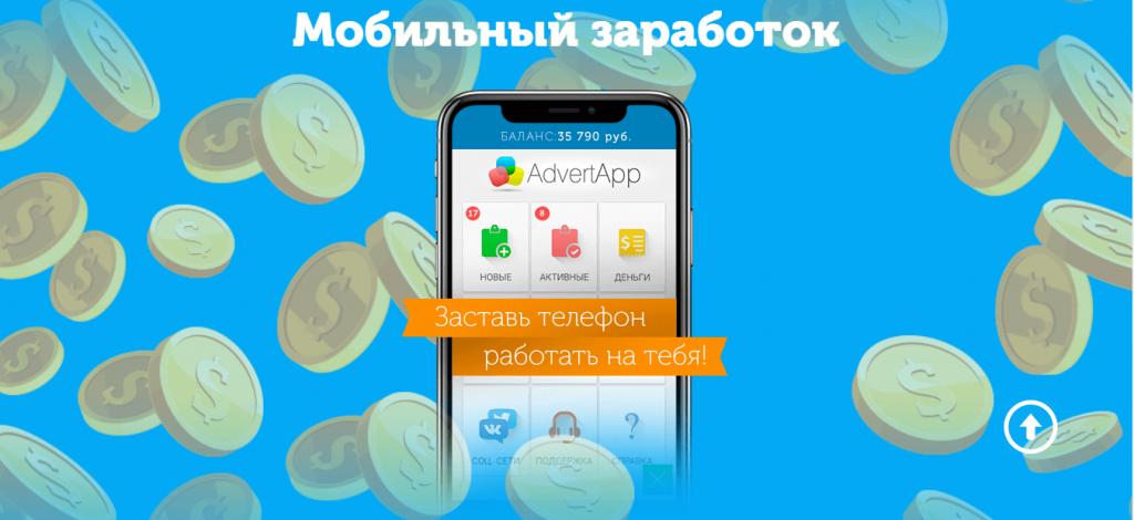 Как работают приложения для заработка денег