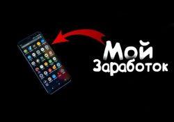 Приложения для заработка на Андроид и iOS