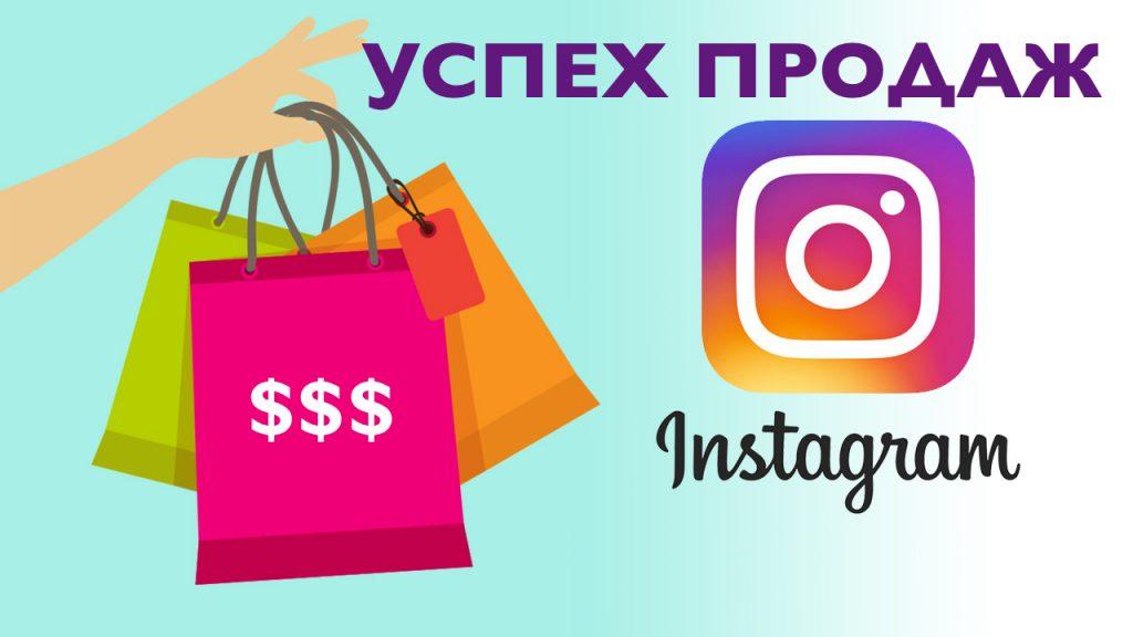 Как успешно продавать в Instagram