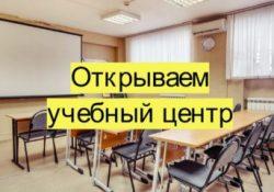 Как открыть центр обучения