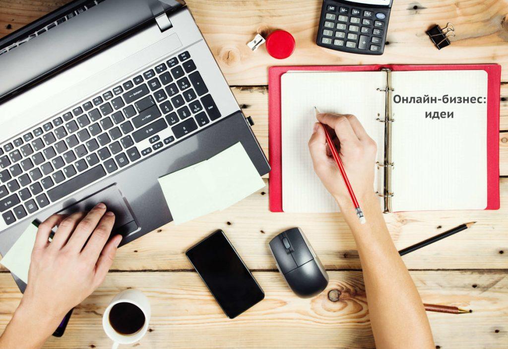 Бизнес в интернете — какую нишу выбрать