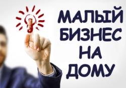 25 гениальных бизнес-идей для получения прибыли на дому в 2019