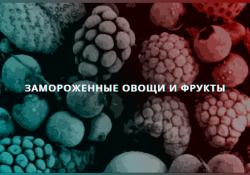 Бизнес на производстве замороженных фруктов и овощей