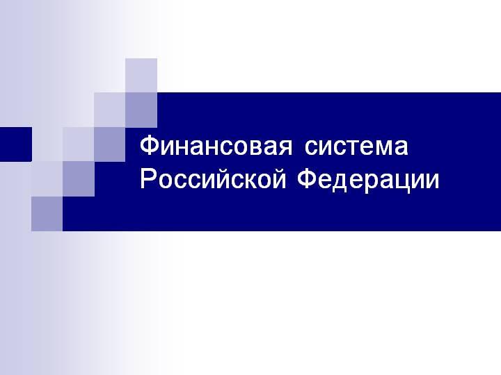 Ведение бизнеса: Российская финансовая система