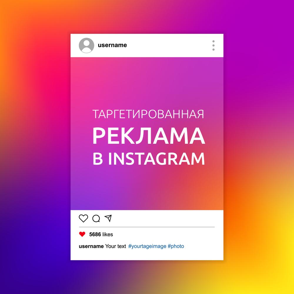 5 главных советов по рекламе в Instagram