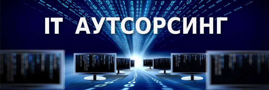 Внутренние ИТ против ИТ-аутсорсинга