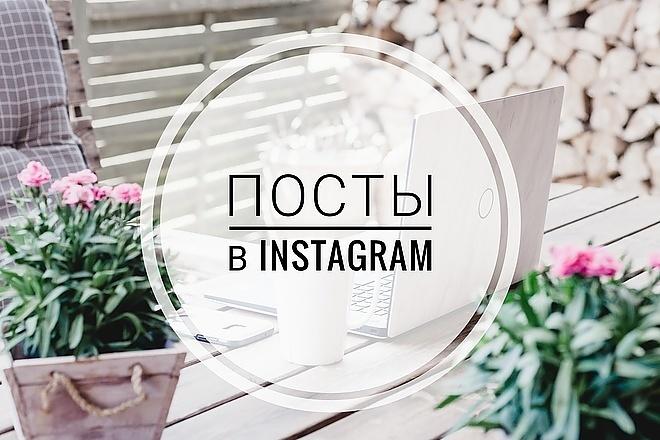 Рекламируемый пост в Instagram
