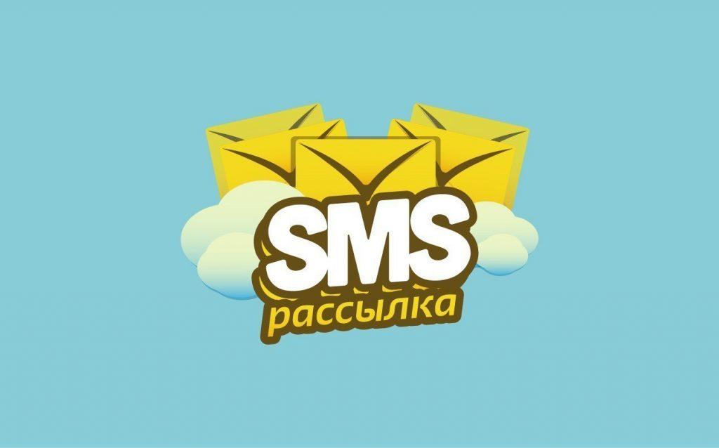 SMS-рассылки